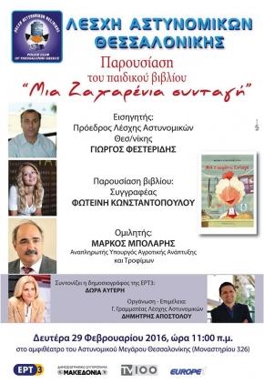 """Παρουσίαση παιδικού βιβλίου """"Μια Ζαχαρένια Συνταγή"""" της συγγραφέα Φωτεινή Κωνσταντοπούλου"""
