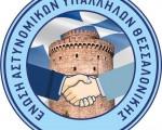 Εφάπαξ βοήθημα 500 ευρώ σε όποιο μέλος της ένωσης